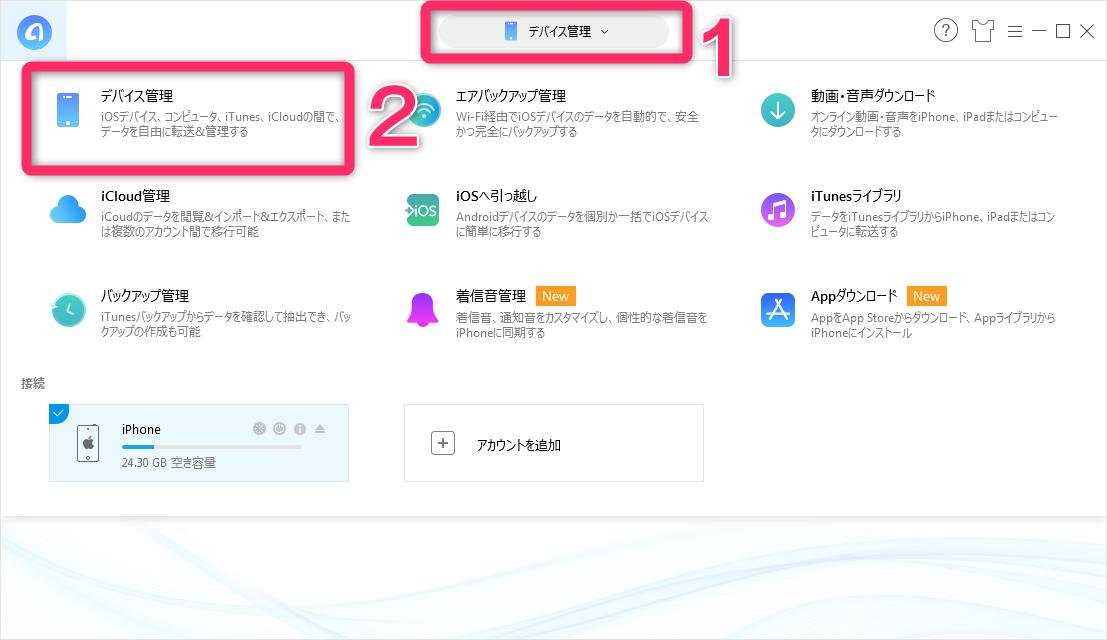 入門-iPhoneホーム画面のアプリを他のページに移行する方法
