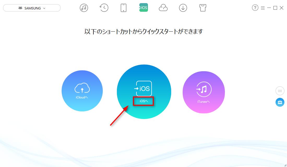 Step 2.「iOSへ」ボタンをクリックします。