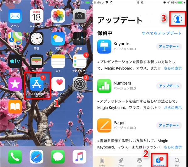App Storeのアカウントに入る