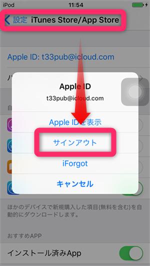iPhone/Android-モンストがアップデートできない時の対処法