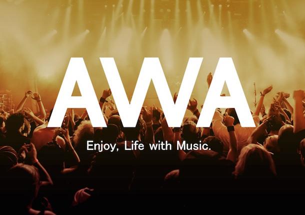 提供元:gamehuntblog - 無料音楽ダウンロードアプリAWA