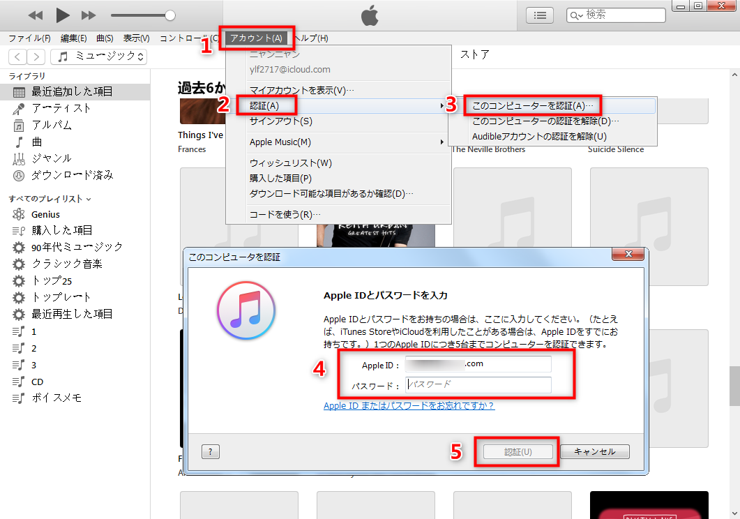 iPhoneからパソコンへ音楽を転送する方法-1