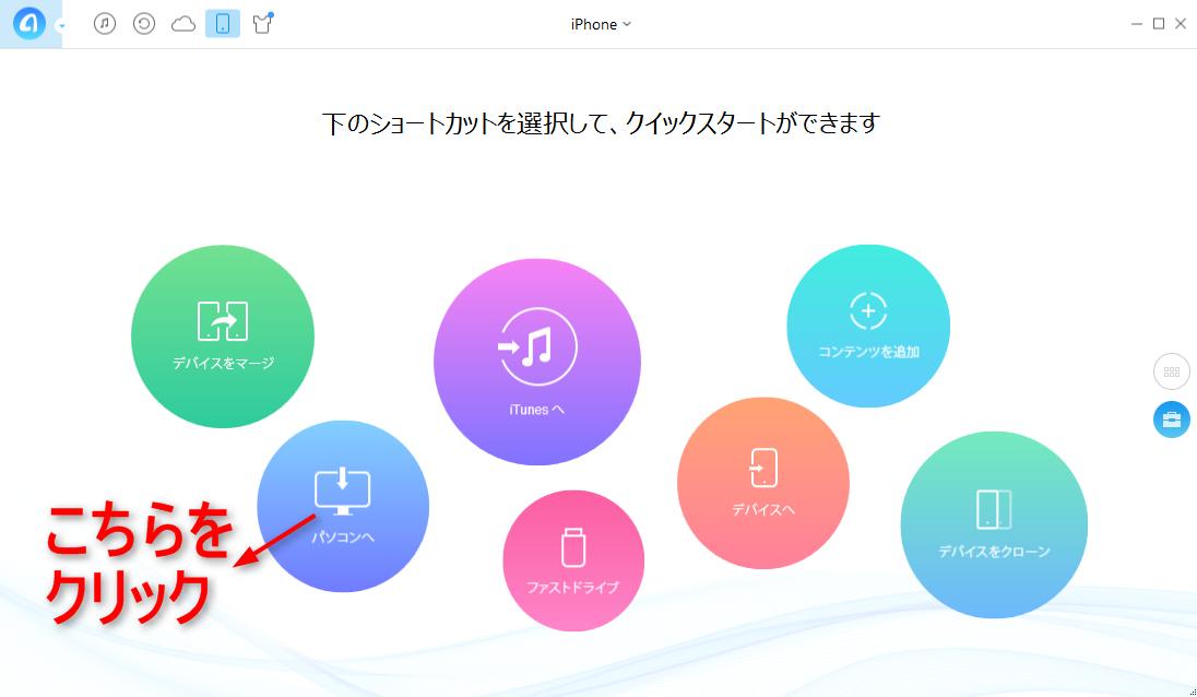簡単にiPhone 5からパソコンに音楽を転送する方法 ステップ1