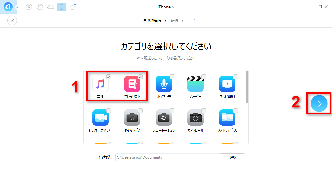 簡単にiPhone 5からパソコンに音楽を転送する方法 ステップ2
