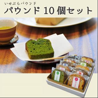 お年賀ギフト - パウンドケーキ