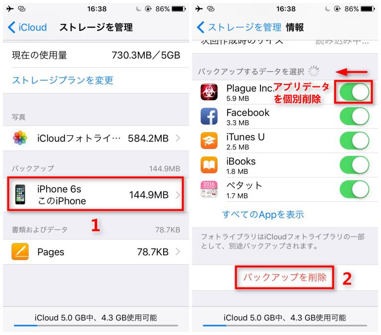 iCloudバックアップデータを削除または減らす