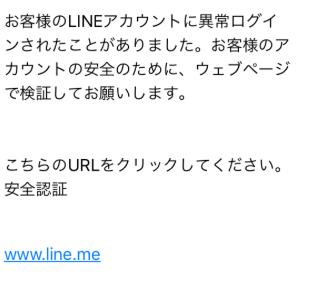 「LINE安全認証」という詐欺メールに注意
