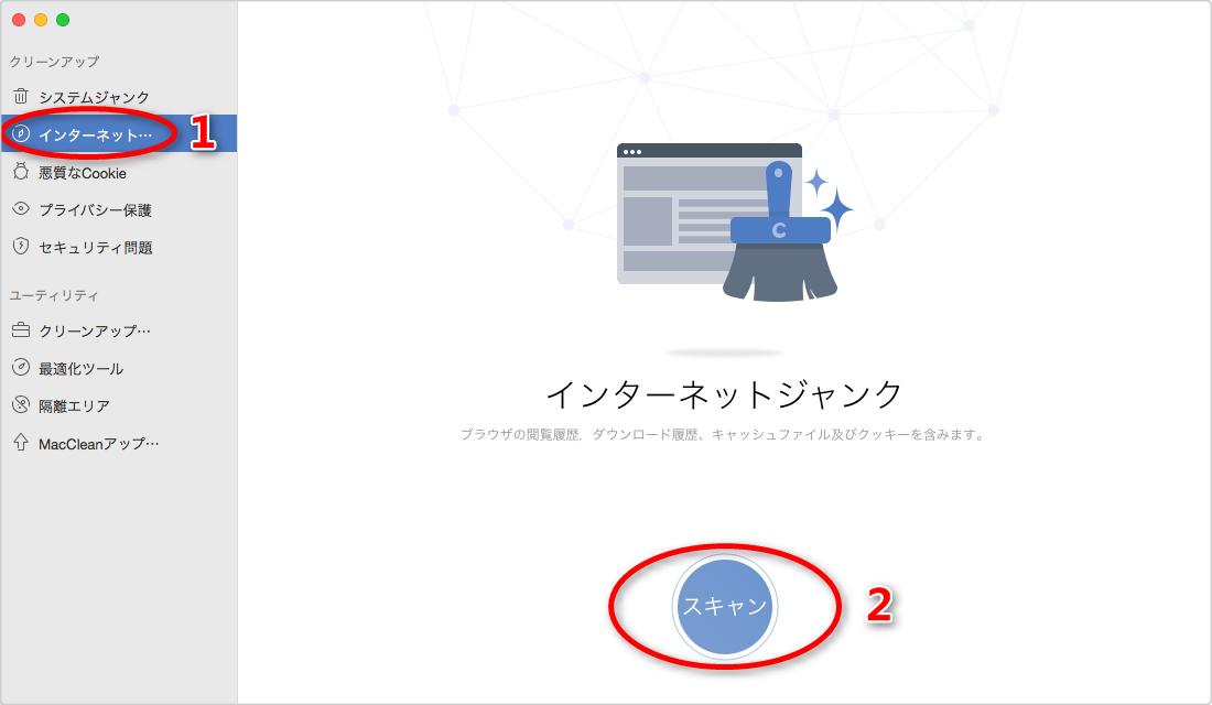 ステップ2:インターネットクリーンに入る