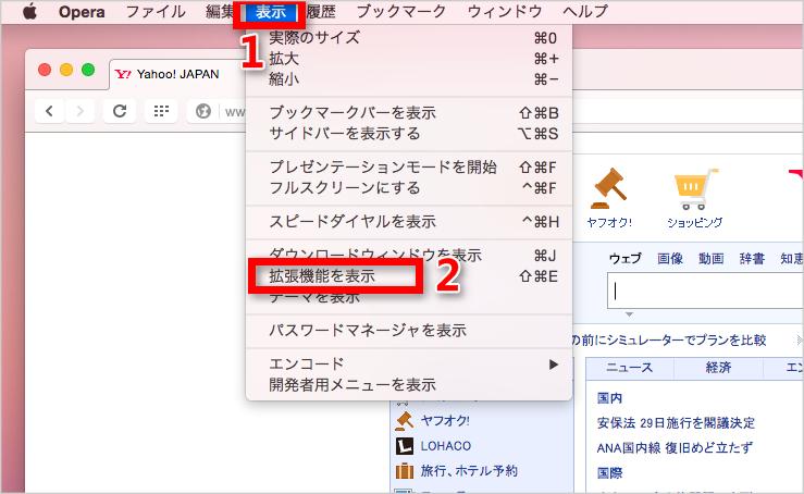 ステップ1:Operaの拡張機能を表示する