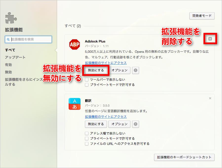 ステップ2:Operaの拡張機能を無効または削除する