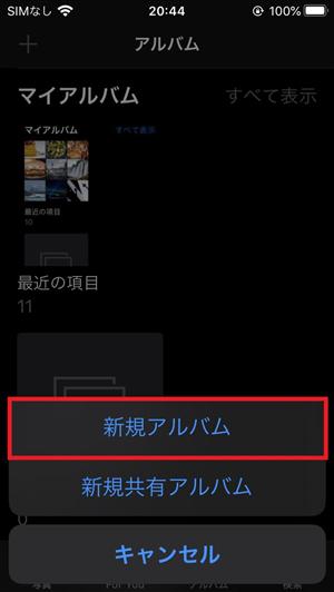 「新規アルバム」をタップ