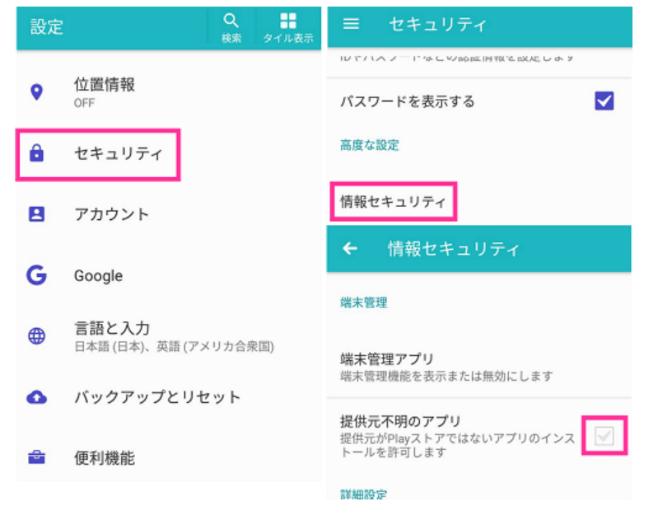 不明ソースか不明ソースからアプリを許可する 写真元:sumahosupportlineらアプリを許可する