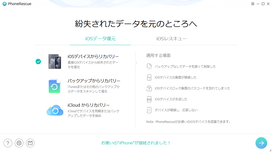 高機能なiOSデータ復元ソフト – PhoneRescue for iOS