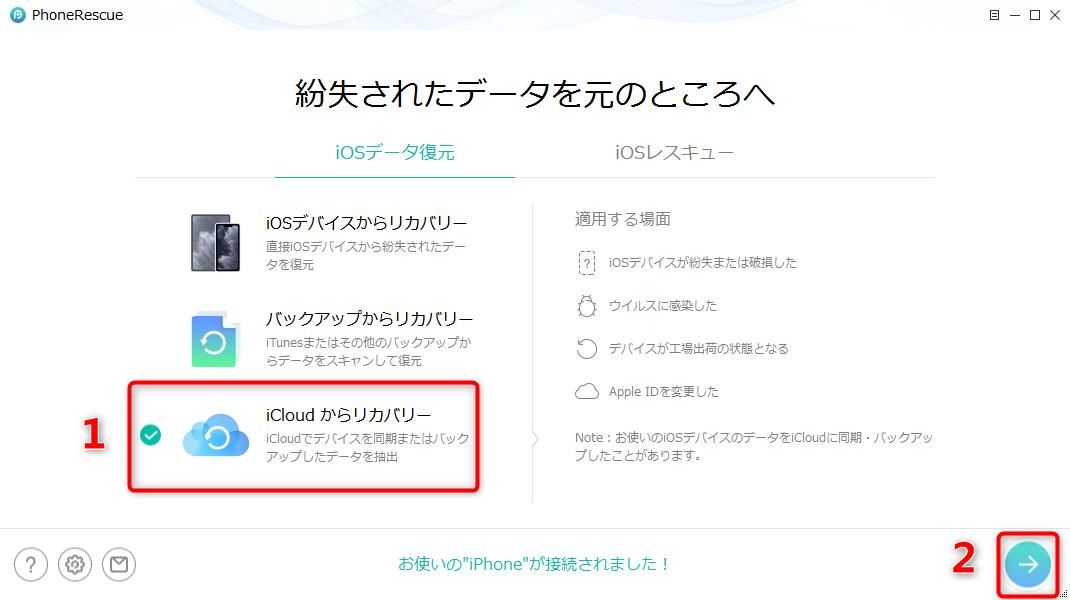 「iCloudからリカバリー」モードを選択する