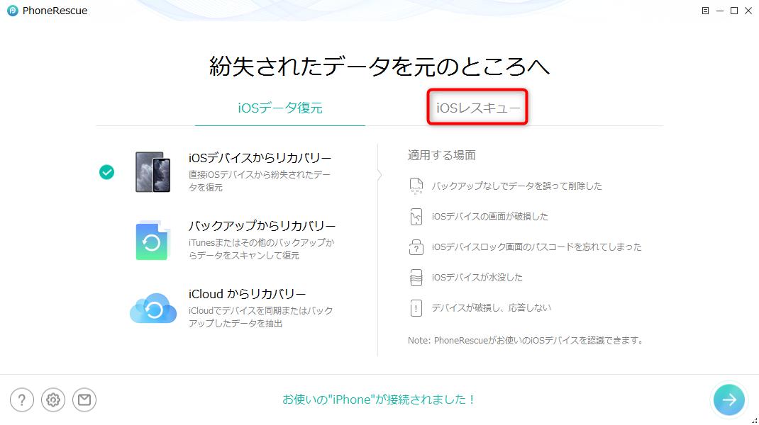 「iOSレスキュー」タグをクリックする