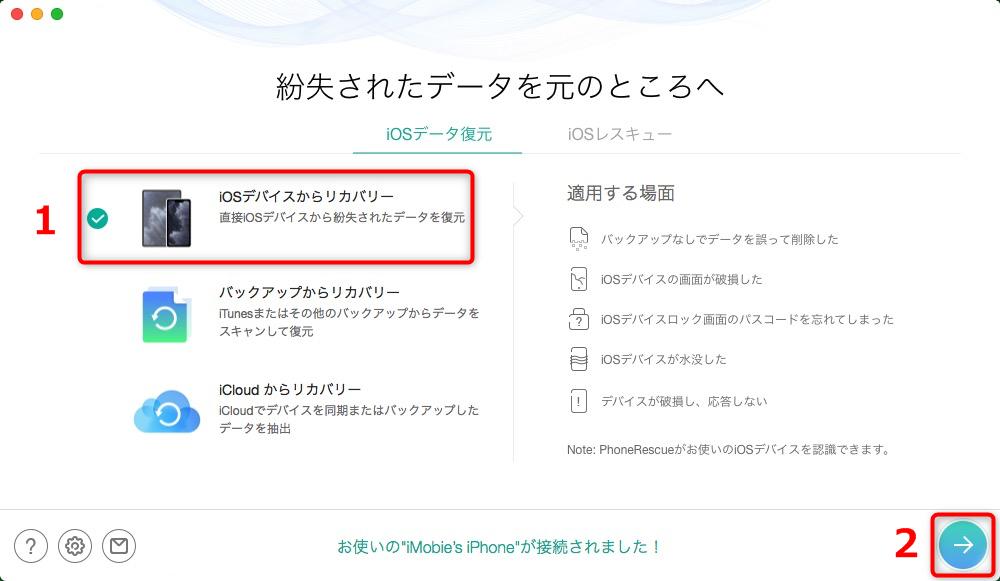 iOSデバイスからリカバリーを選択する