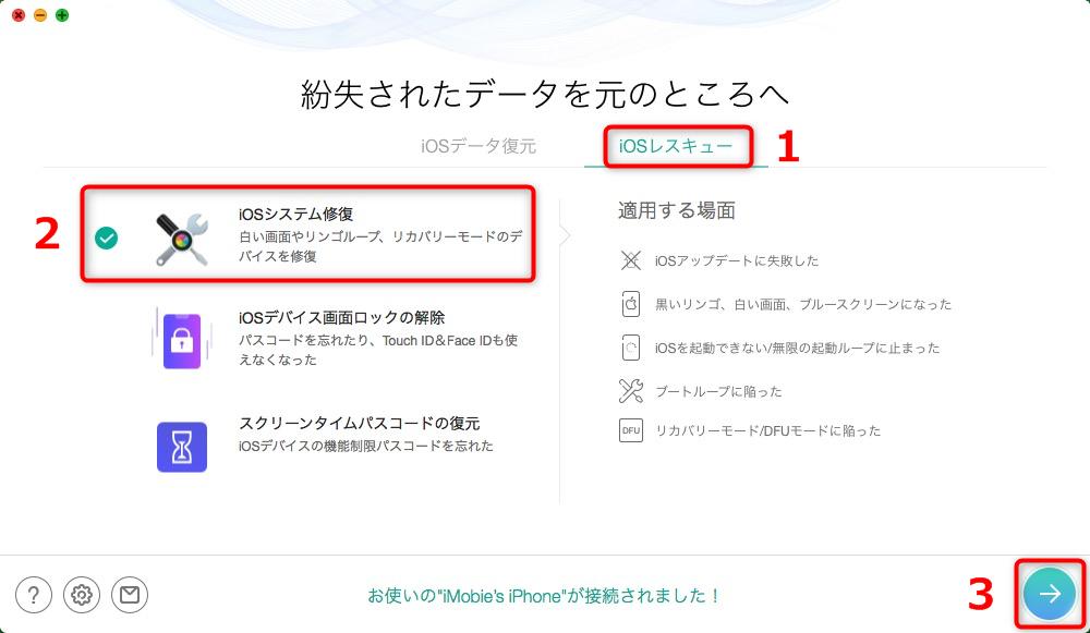 「iOS修復ツール」機能を選択