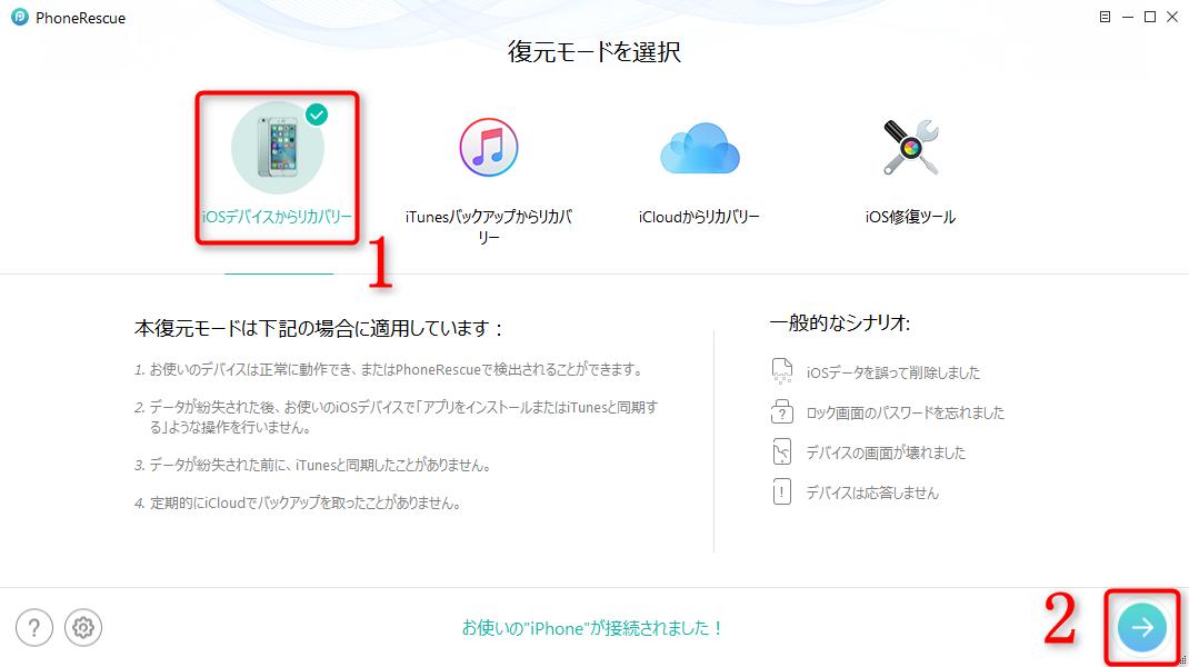 iPhoneからアプリのデータを復元する方法-ステップ1