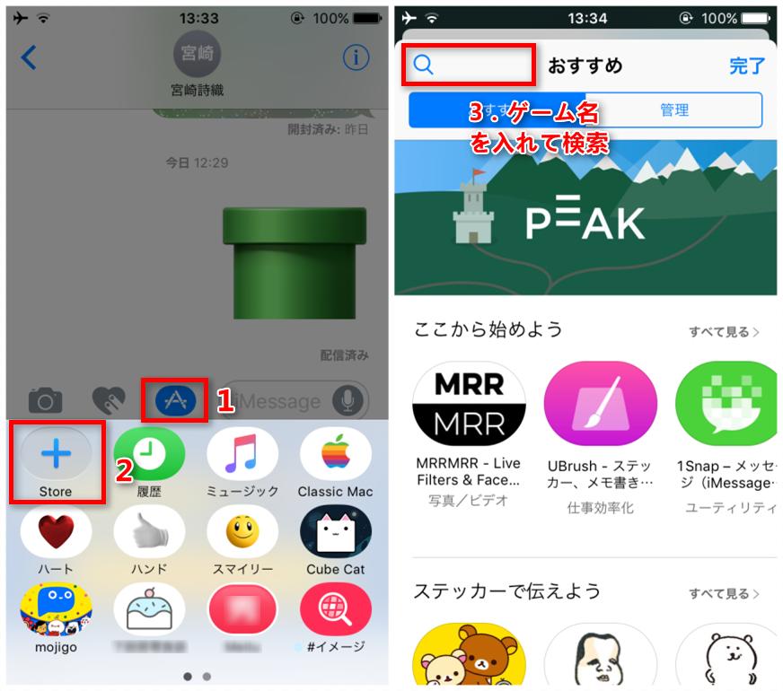 iOS 10のiMessageでゲームを入手する