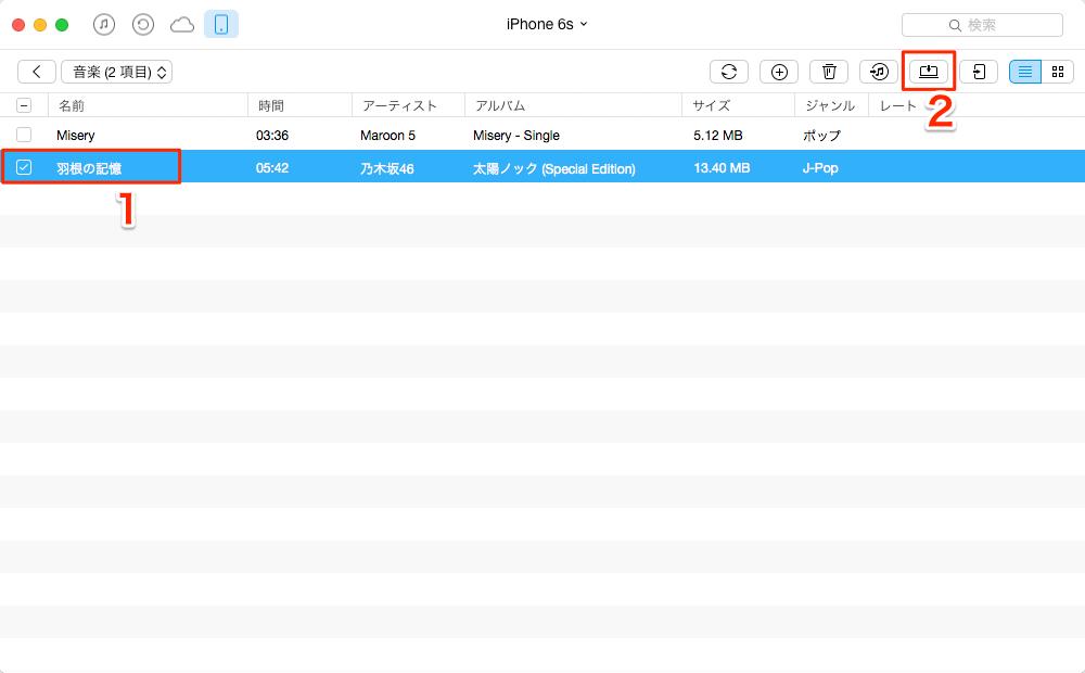 項目を選択して、「Macへ」をクリック
