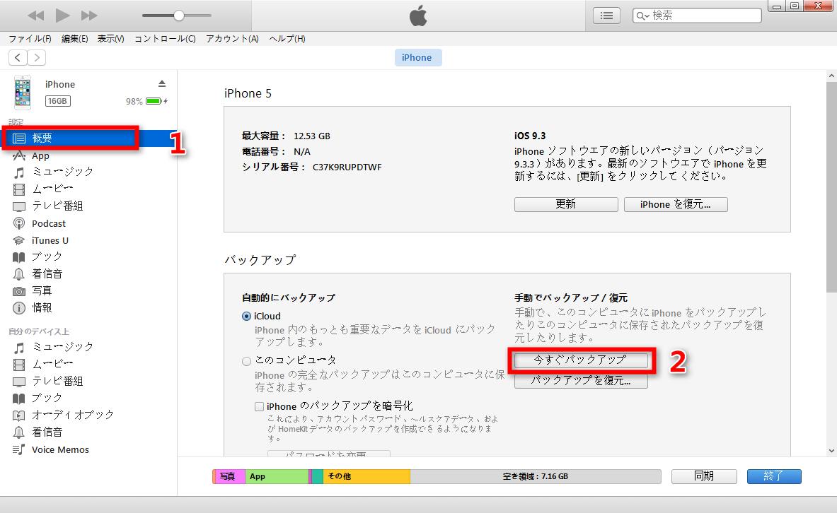 iTunesでiOSデバイスのデータをバックアップする