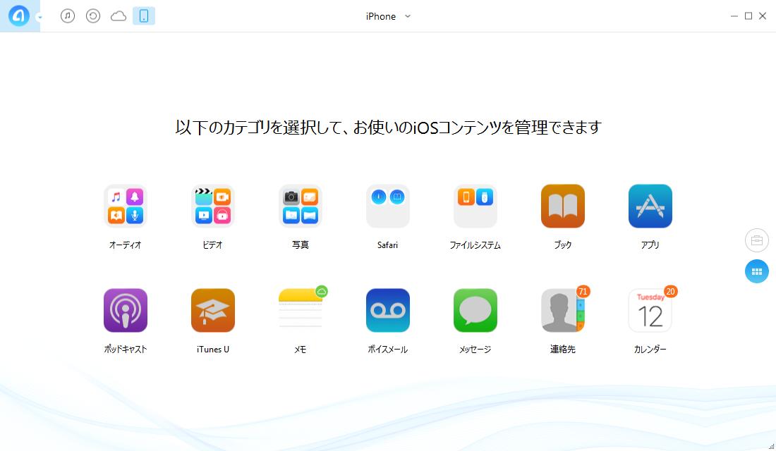 AnyTransでiPhone/iPad/iPod touchのデータをバックアップする