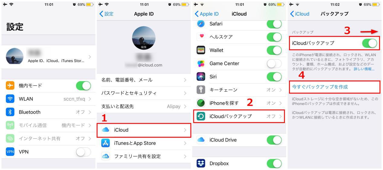 iOS 12へアップデートする前に準備しておくべきこと2-1