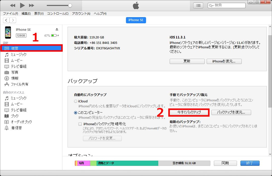 iOS 12へアップデートする前に準備しておくべきこと2-2