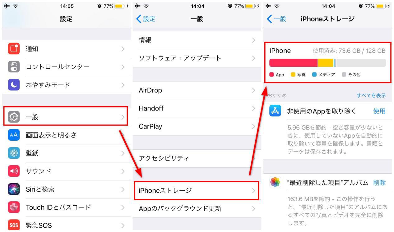 iOS 12へアップデートする前に準備しておくべきこと3