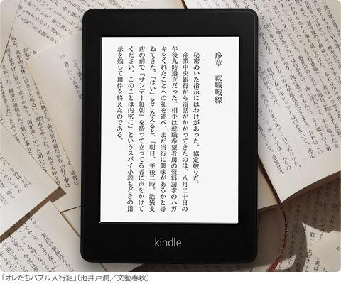おすすめの電子機器 kindle  image credit:http://www.amazon.co.jp/