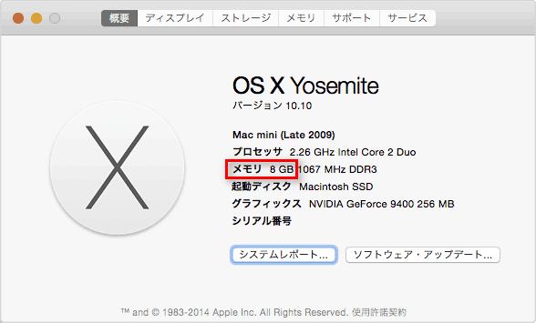 macOS Mojaveのアップデート前にやっておくべきこと - メモリを確認