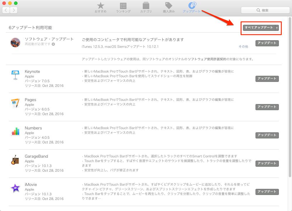 macOS Mojaveへアップデート前にやっておくべきこと - ストレージを確認