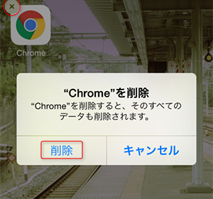 iPhoneのアプリが削除されないように設定する方法