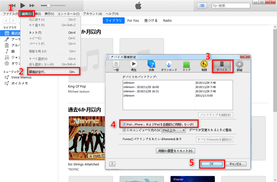 iTunesの「自動同期」の設定をオフにする
