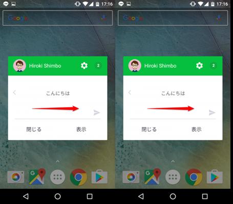 AndroidのLINEで既読をつけずにLINEを読む方法