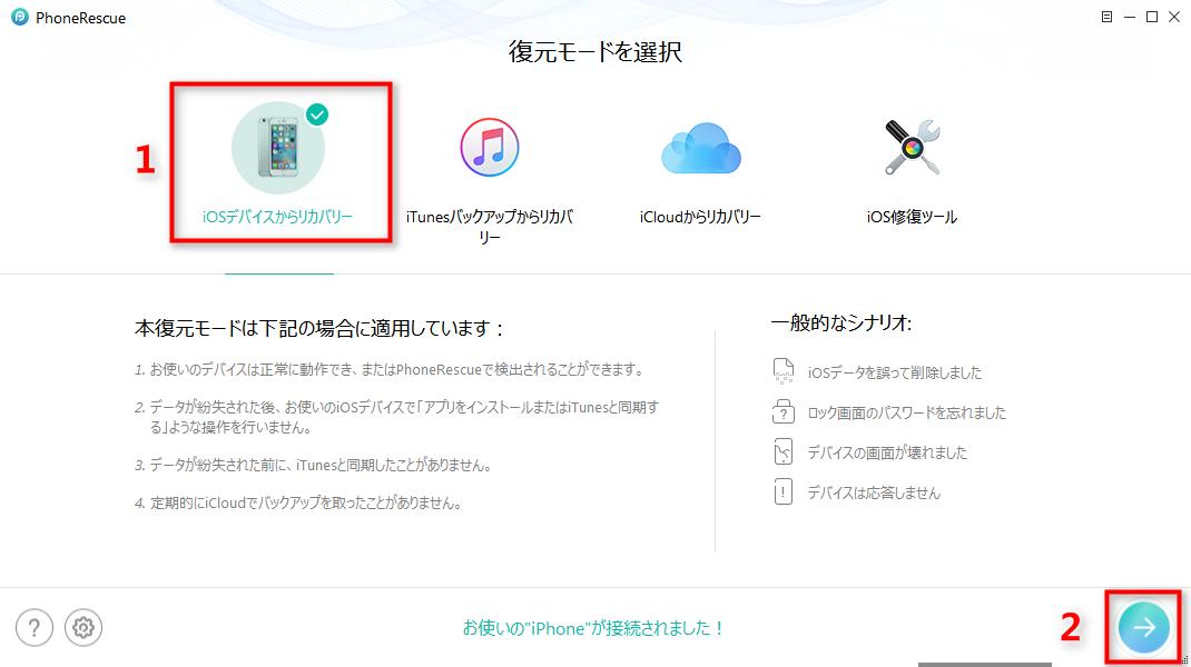 iPhoneのメッセージを印刷する - Step 1