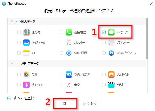 iPhoneのメッセージを印刷する - Step 2