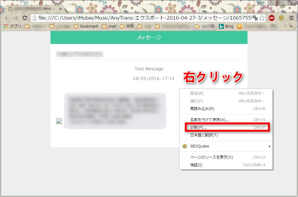 ステップ4-iPhoneのメッセージを印刷する