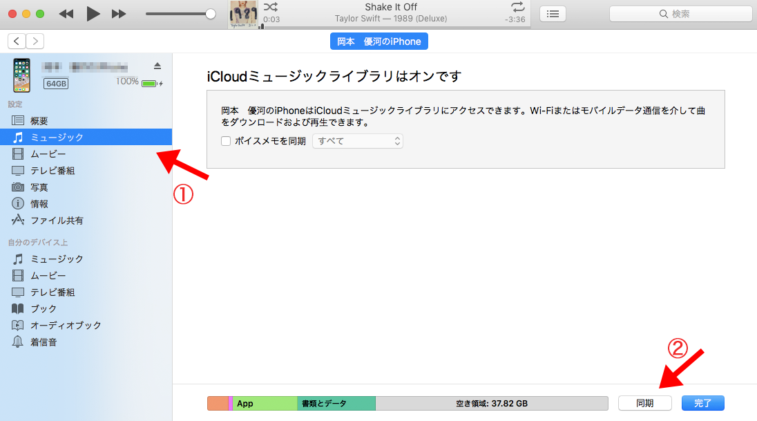 CDからiPhoneに音楽を入れる方法-6