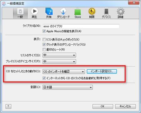 CDから曲をパソコンに取り込む ステップ1