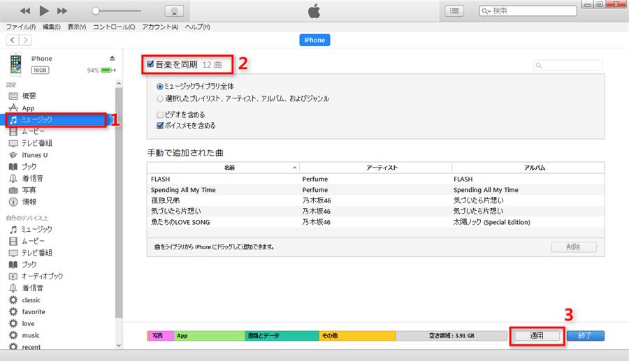 iTunesでCDからiPhoneに音楽を入れる方法