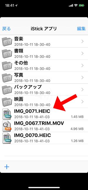 iPadのデータを変換してUSBメモリに保存する方法・手順 - 9