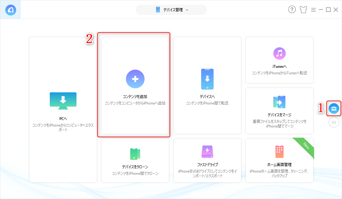 ステップ2、AnyTrans for iOSを起動する