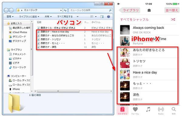 パソコンからiPhone Xへの音楽の入れ方