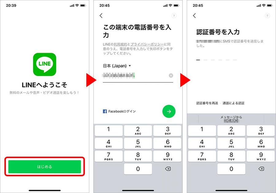 写真元:time-space.kddi.com - 新しいiPhoneの電話番号を入力