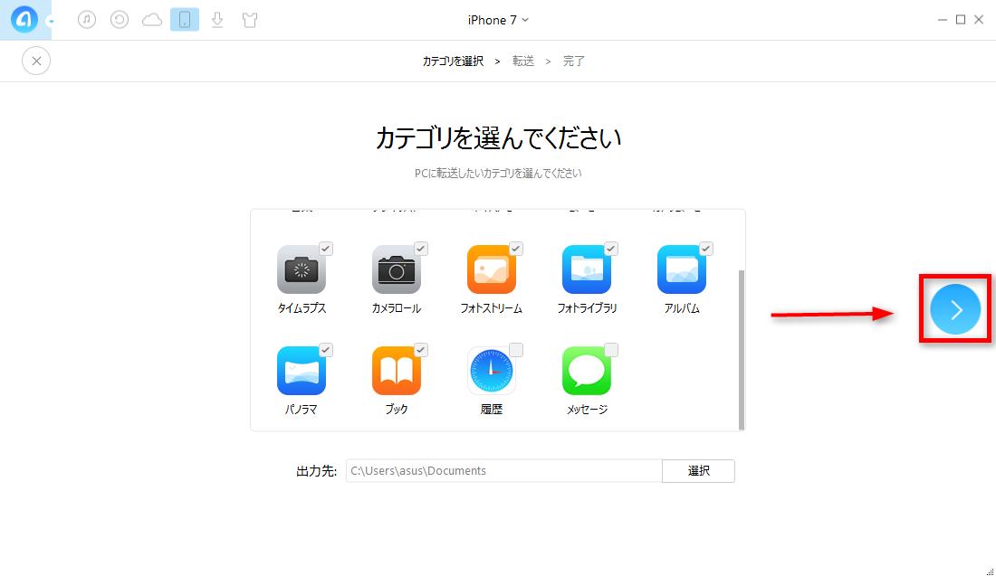 iPhone 7からパソコンに写真を入れる方法