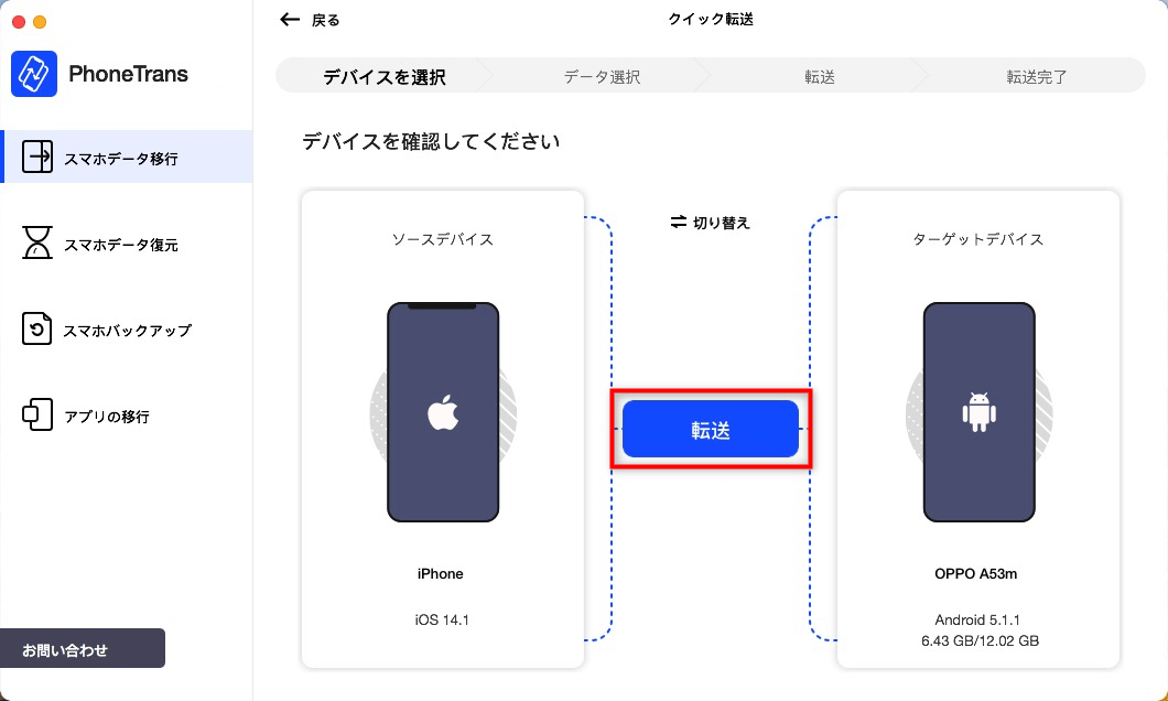 Android iphone 動画 から