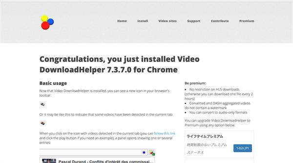 Chromeへの追加が完了