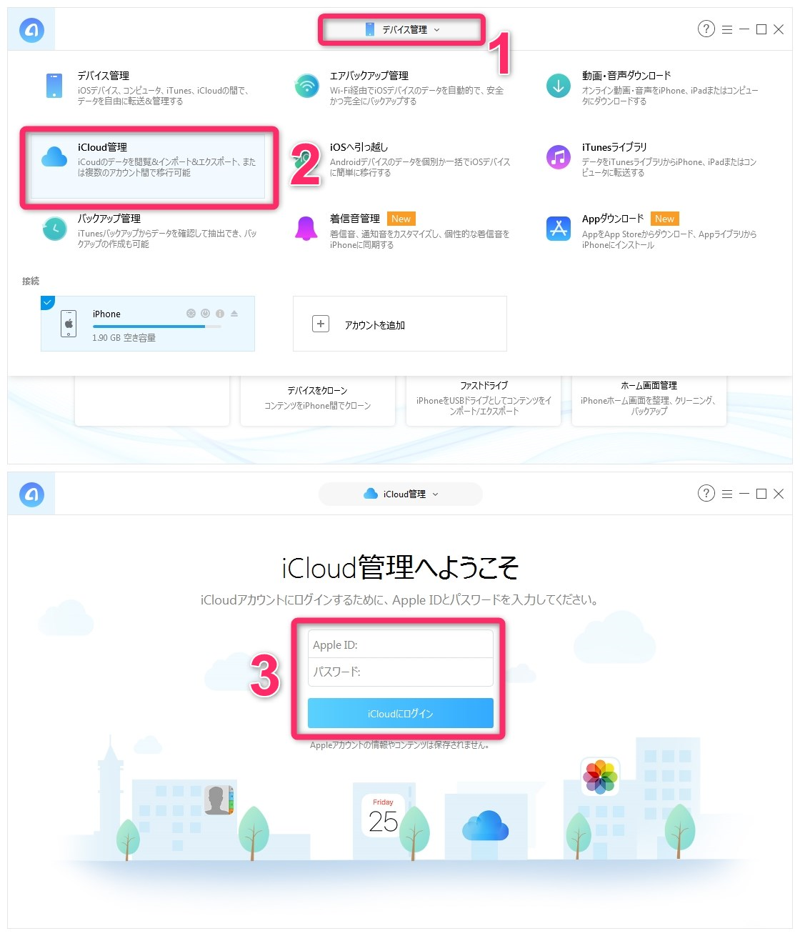 iCloudを活用できるソフトAnyTrans for iOS