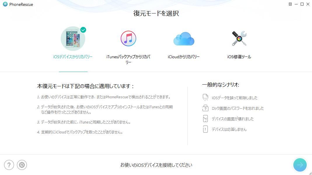 PhoneRescue for iOSのホームページ